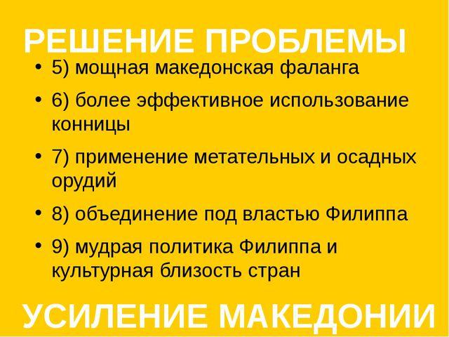 5) мощная македонская фаланга 6) более эффективное использование конницы 7) п...
