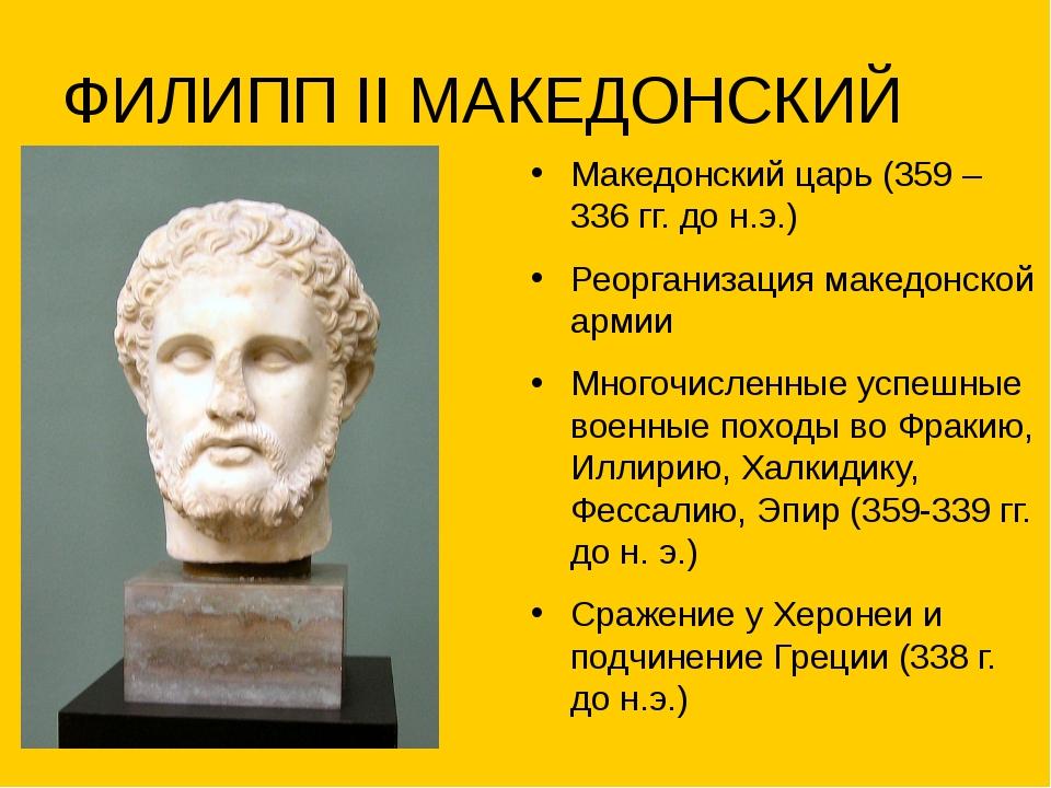 ФИЛИПП II МАКЕДОНСКИЙ Македонский царь (359 – 336 гг. до н.э.) Реорганизация...