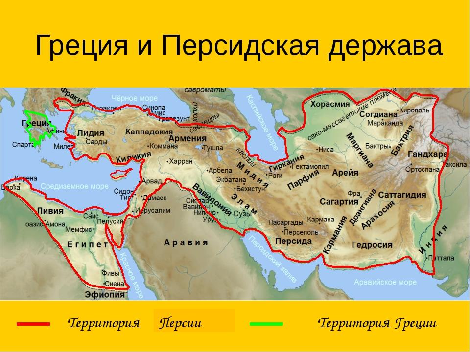 Территория Территория Греции Персии Греция и Персидская держава Карта - http...