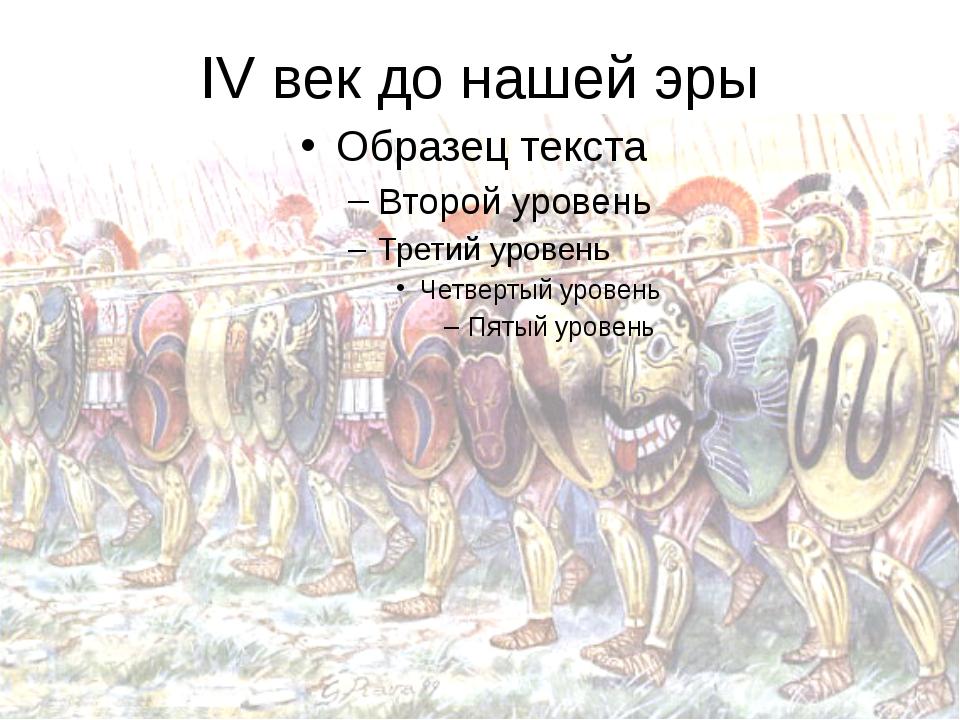 IV век до нашей эры