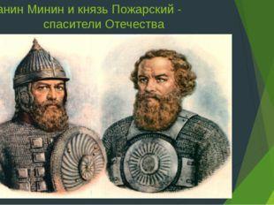 Гражданин Минин и князь Пожарский - спасители Отечества
