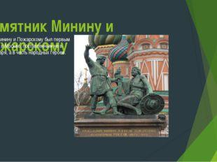 Памятник Минину и Пожарскому Памятник Минину и Пожарскому был первым памятник