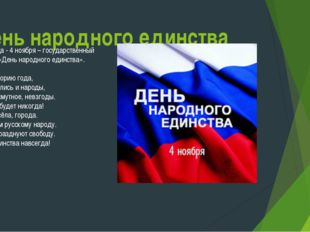 День народного единства С 2005 года - 4 ноября – государственный праздник «Де