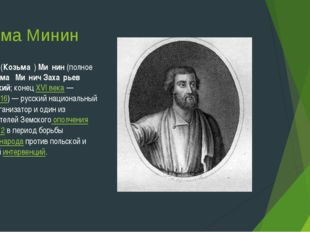 Кузьма Минин Кузьма́(Козьма́)Ми́нин(полное имяКузьма́ Ми́нич Заха́рьев Су
