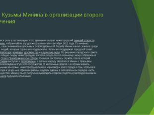 Роль Кузьмы Минина в организации второго ополчения Выдающуюся роль в организа