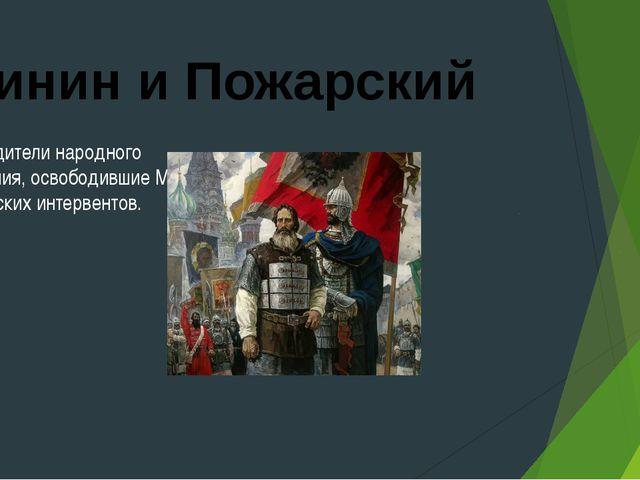 Минин и Пожарский Руководители народного ополчения, освободившие Москву от по...