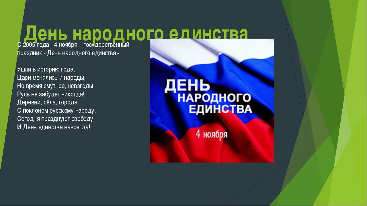 День народного единства С 2005 года - 4 ноября – государственный праздник «Де...