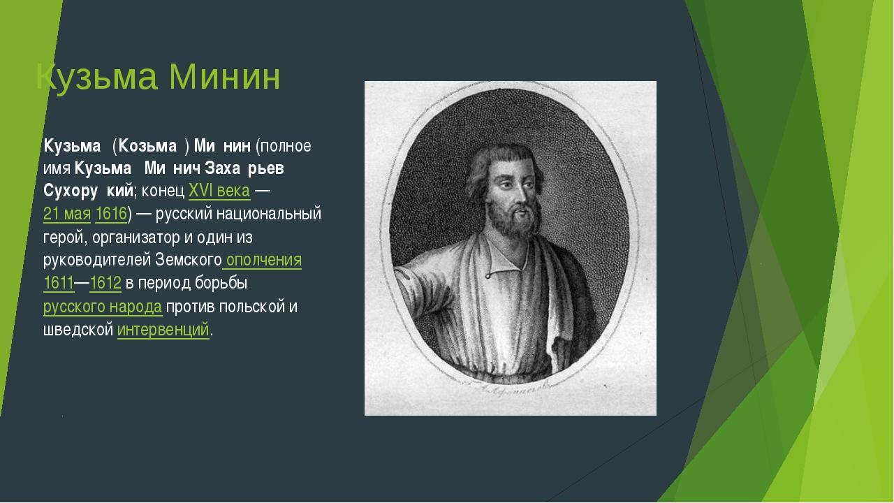 Кузьма Минин Кузьма́(Козьма́)Ми́нин(полное имяКузьма́ Ми́нич Заха́рьев Су...