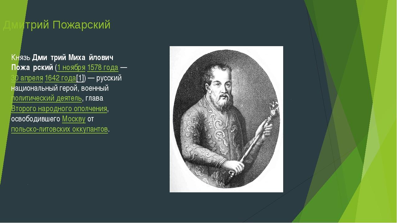 Дмитрий Пожарский КнязьДми́трий Миха́йлович Пожа́рский(1 ноября1578 года—...
