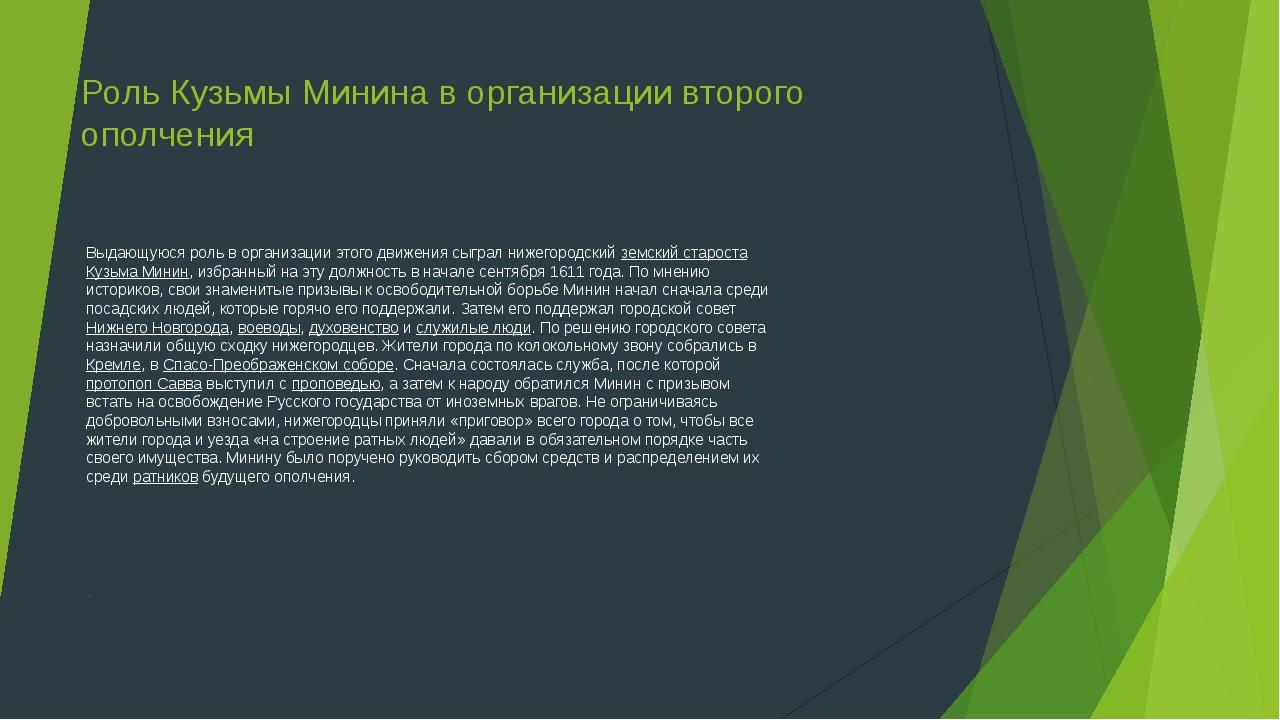 Роль Кузьмы Минина в организации второго ополчения Выдающуюся роль в организа...