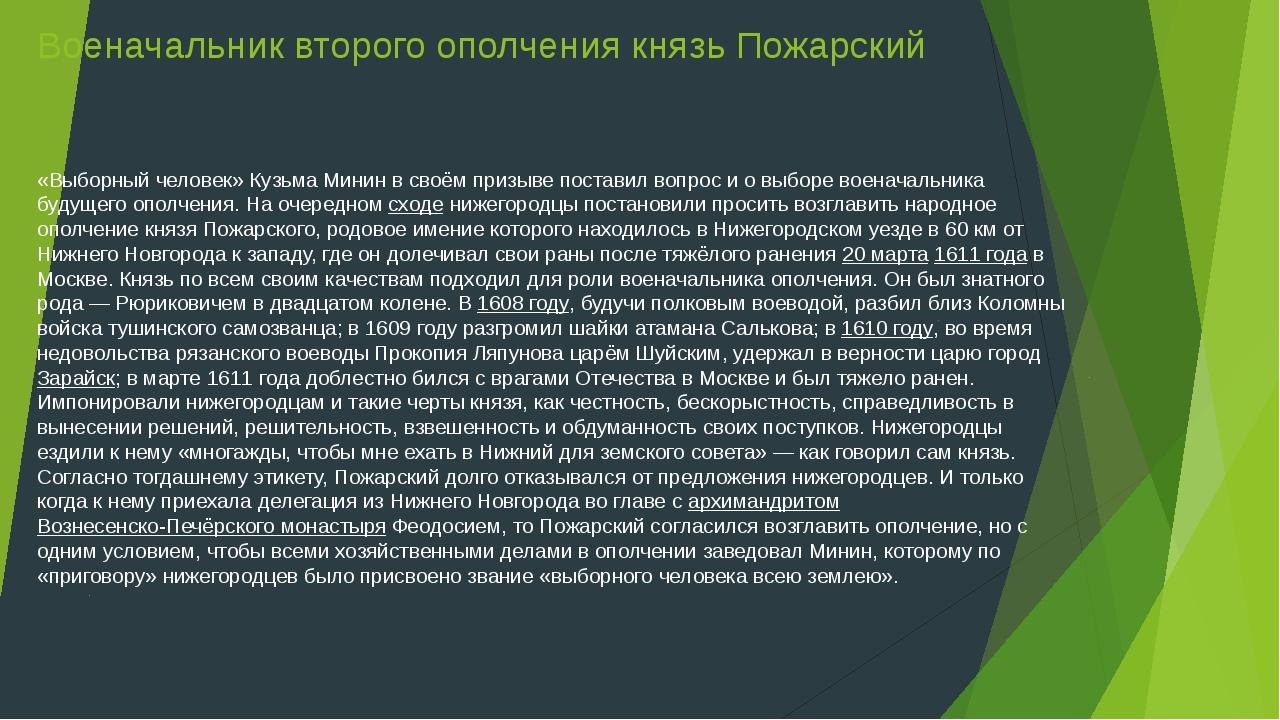 Военачальник второго ополчения князь Пожарский «Выборный человек» Кузьма Мини...