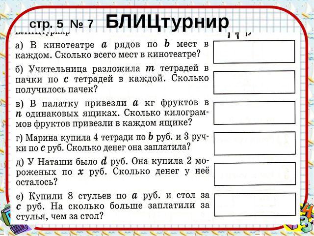 БЛИЦтурнир стр. 5 № 7
