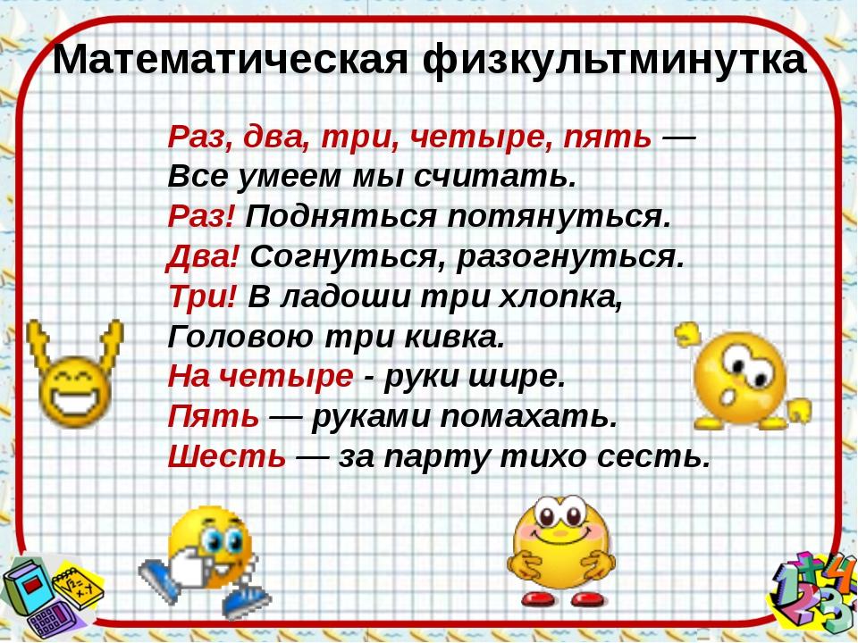 Математическая физкультминутка Раз, два, три, четыре, пять — Все умеем мы счи...