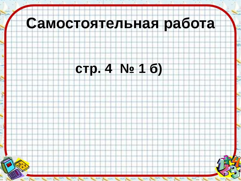 Самостоятельная работа стр. 4 № 1 б)