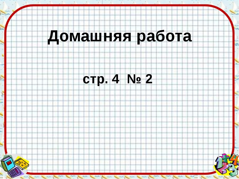 Домашняя работа стр. 4 № 2