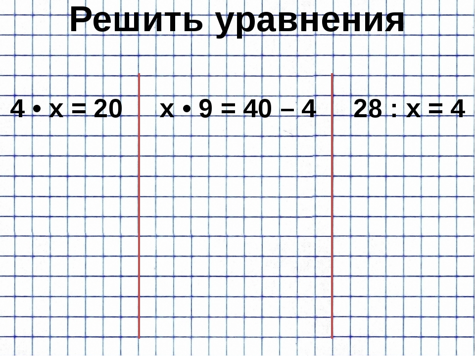 Решить уравнения 4 • х = 20 х • 9 = 40 – 4 28 : х = 4