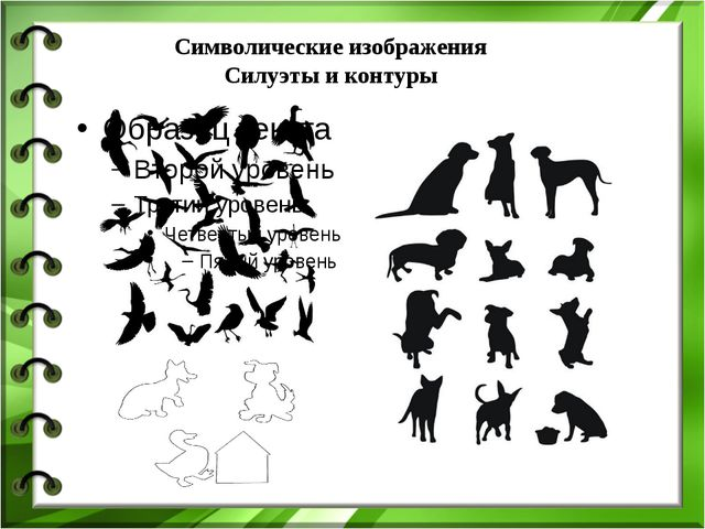 Символические изображения Силуэты и контуры