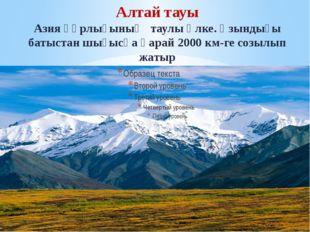 Алтай тауы, Алтай тауы Азия құрлығының таулы өлке. Ұзындығы батыстан шығысқа