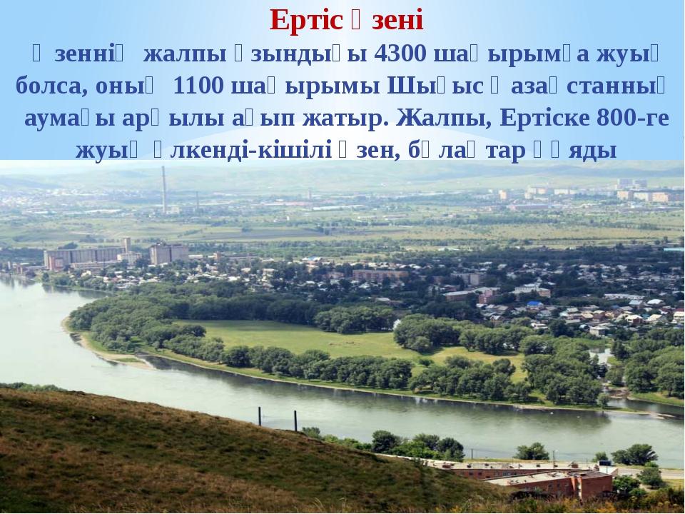 Ертіс өзені Ертіс өзені Өзеннің жалпы ұзындығы 4300 шақырымға жуық болса, оны...