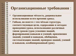 Организационные требования : Организационная чёткость, рациональное использо