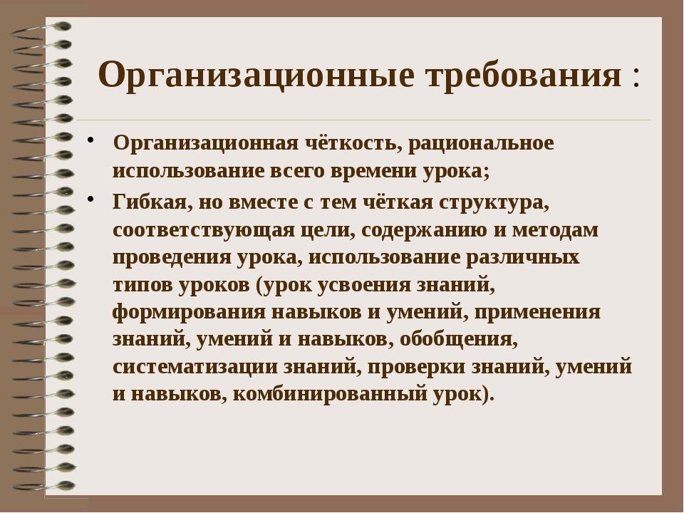 Организационные требования : Организационная чёткость, рациональное использо...