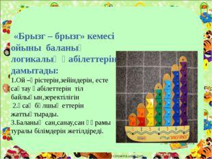 corowina.ucoz.com «Брызг – брызг» кемесі ойыны баланың логикалық қабілеттерін