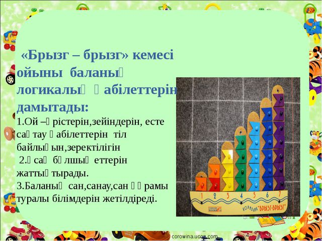 corowina.ucoz.com «Брызг – брызг» кемесі ойыны баланың логикалық қабілеттерін...
