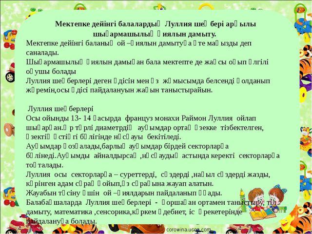 corowina.ucoz.com Мектепке дейінгі балалардың Луллия шеңбері арқылы шығармашы...