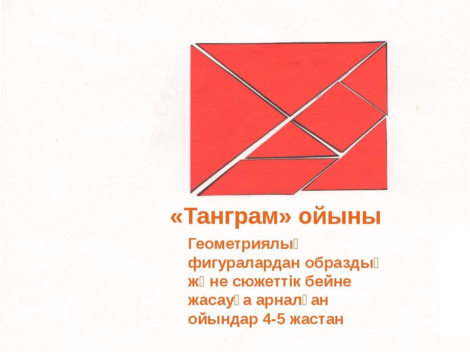 «Танграм» ойыны Геометриялық фигуралардан образдық және сюжеттік бейне жасау...