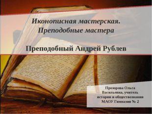 Иконописная мастерская. Преподобные мастера Преподобный Андрей Рублев Прозор