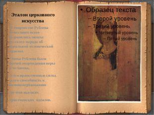 Эталон церковного искусства В творчестве Рублева отчетливее всего выразились