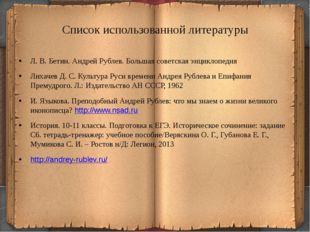 Список использованной литературы Л. В. Бетин. Андрей Рублев. Большая советска