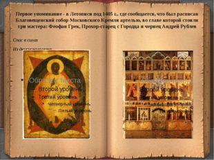Первое упоминание - в Летописи под 1405 г., где сообщается, что был расписан