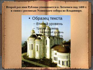 Второй раз имя Рублева упоминается в Летописи под 1408 г. в связи с росписью