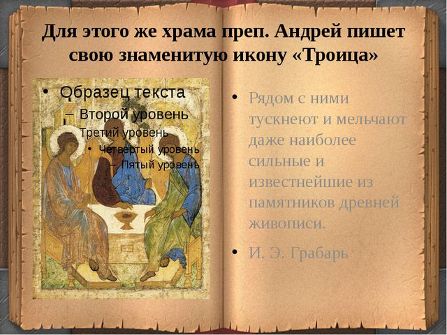 Для этого же храма преп. Андрей пишет свою знаменитую икону «Троица» Рядом с...