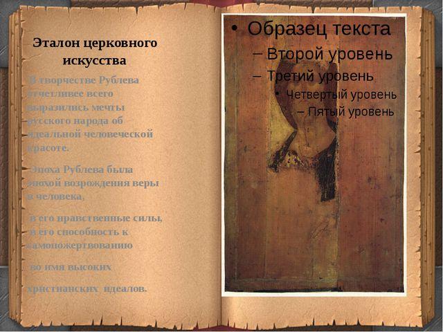 Эталон церковного искусства В творчестве Рублева отчетливее всего выразились...