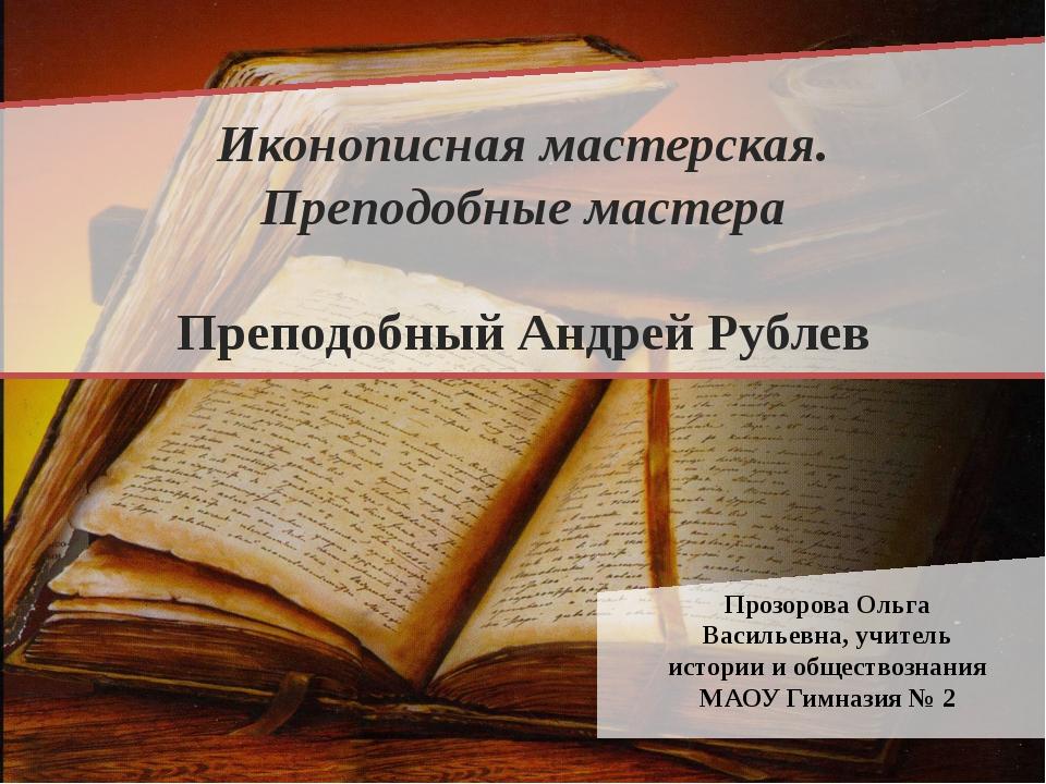 Иконописная мастерская. Преподобные мастера Преподобный Андрей Рублев Прозор...