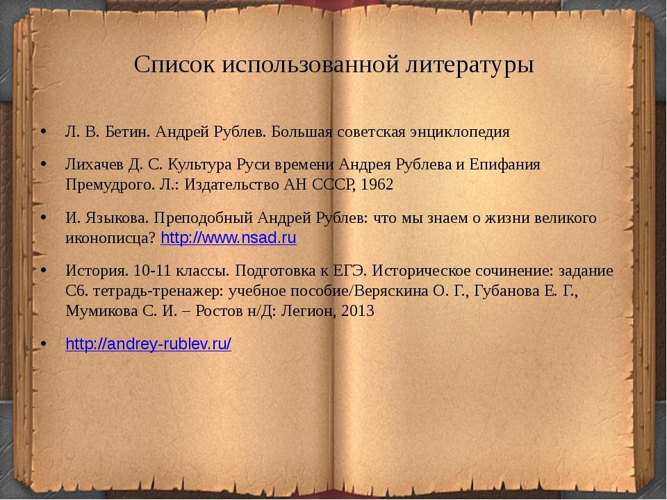 Список использованной литературы Л. В. Бетин. Андрей Рублев. Большая советска...
