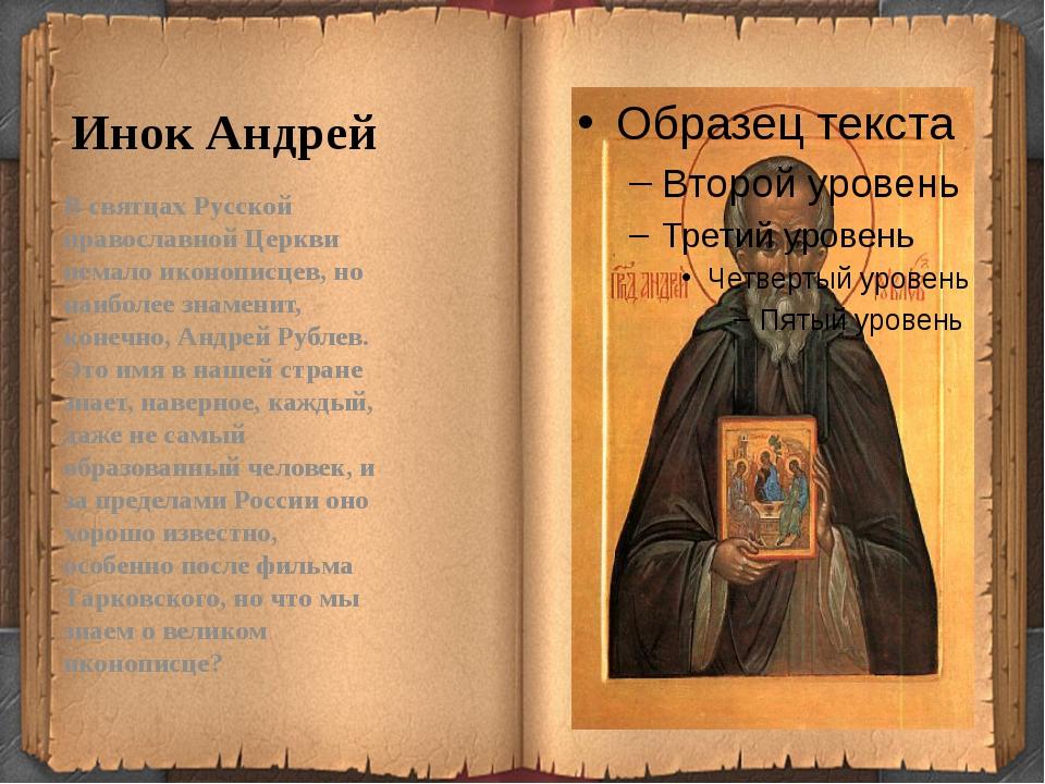 Инок Андрей В святцах Русской православной Церкви немало иконописцев, но наиб...