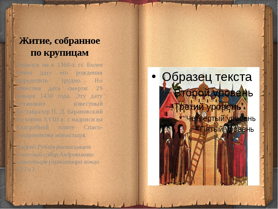 Житие, собранное по крупицам Родился он в 1360-х гг. Более точно дату его рож...