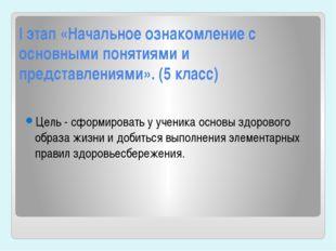 I этап «Начальное ознакомление с основными понятиями и представлениями». (5 к