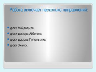Работа включает несколько направлений: уроки Мойдодыра; уроки доктора Айболит