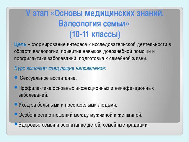 V этап «Основы медицинских знаний. Валеология семьи» (10-11 классы) Цель – фо...