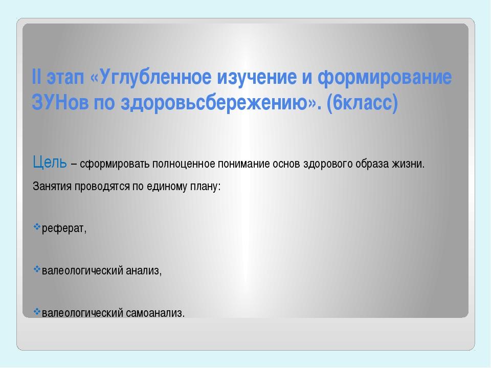II этап «Углубленное изучение и формирование ЗУНов по здоровьсбережению». (6к...