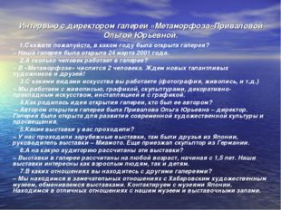 Интервью с директором галереи «Метаморфоза»Приваловой Ольгой Юрьевной. 1.Скаж