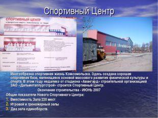 Спортивный Центр Многообразна спортивная жизнь Комсомольска. Здесь создана х