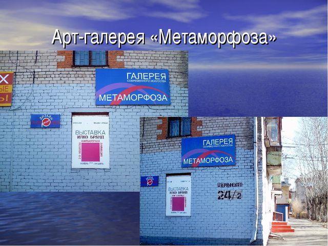 Арт-галерея «Метаморфоза»