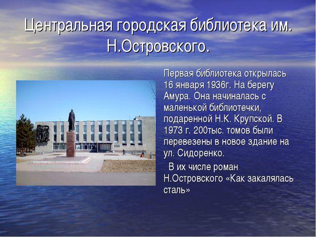 Центральная городская библиотека им. Н.Островского. Первая библиотека открыла...