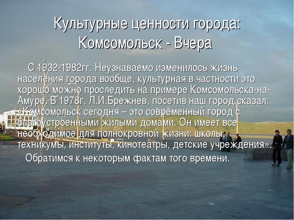 Культурные ценности города: Комсомольск - Вчера С 1932-1982гг. Неузнаваемо из...