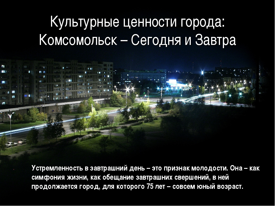 Культурные ценности города: Комсомольск – Сегодня и Завтра Устремленность в...